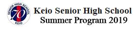 The Keio Senior High School Summer Program 2019